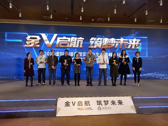 虚拟现实第一门户实至名归!VRonline获金V奖最佳VR应用