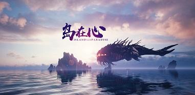 《海洋传说》多端互通大乱斗
