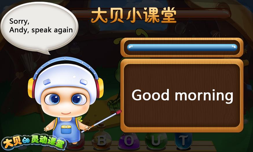 """与""""哑巴英语""""说再见,《大贝的灵动课堂》开启口语教学新玩法"""