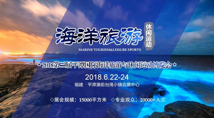 第三届平潭国际海洋旅游博览会6月盛大开幕