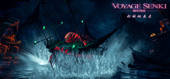 利维坦来袭 《海洋传说》即将开启玩家测试
