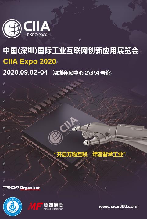 中国(深圳)国际工业互联网创新应用展览会