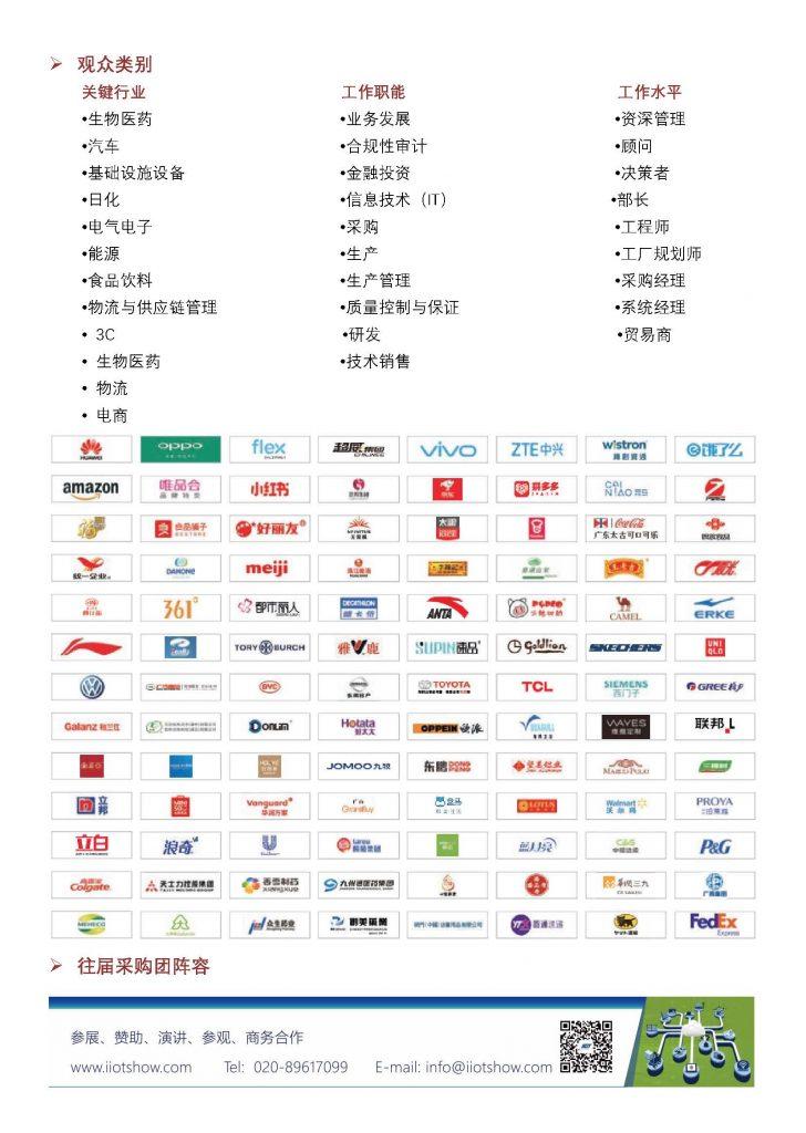 2020国际工业物联网技术与应用展览