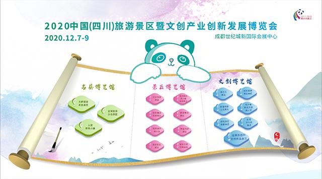 2020中国(四川) 旅游景区暨文创产业创新发展博览会