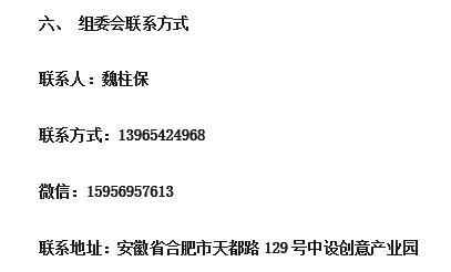 2020第三届中国国际旅游景区装备博览会