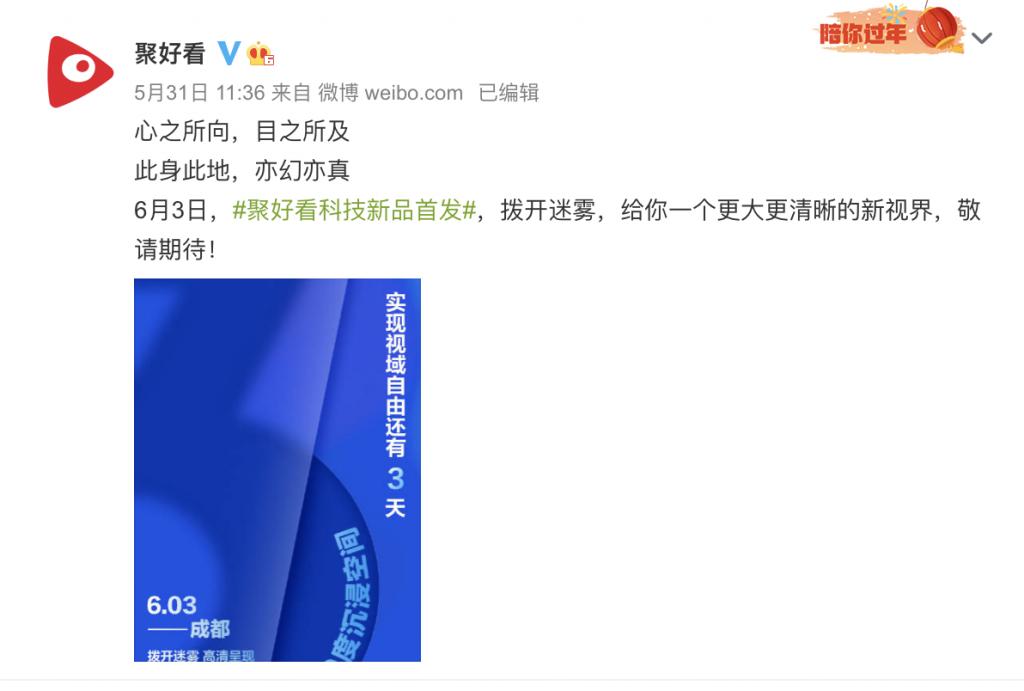 聚好看入局VR 云直播拟6月3日发布新品