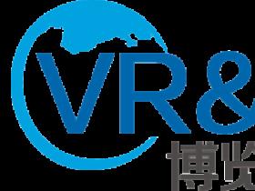 2020亚洲VR & AR博览会暨高峰论坛(广州)