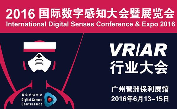VR/AR行业2016国际数字感知大会